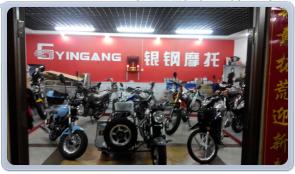 哈尔滨恒通摩托车销售有限公司